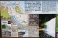 Nabegataki info sign on formation